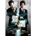 鷲と鷹 レンタル落ち 中古 DVD  極道
