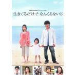 24 HOUR TELEVISION スペシャルドラマ2011 生きてるだ