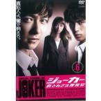 ジョーカー 許されざる捜査官 6 伊達、最初の事件 レンタル落ち 中古 DVD  テレビドラマ画像