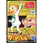 金色のガッシュベル!! Level 3 10(第128話〜第130話) レンタル落ち 中古 DVD