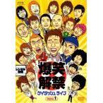 ケイダッシュライブ Volume.1 レンタル落ち 中古 DVD  お笑い