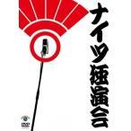 ナイツ独演会 レンタル落ち 中古 DVD  お笑い