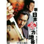 新 日本暴力地帯 レンタル落ち 中古 DVD  極道