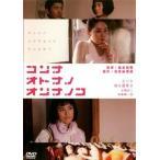 コンナオトナノオンナノコ レンタル落ち 中古 DVD