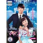 マイ・プリンセス 完全版 6(第11話〜第12話) レンタル落ち 中古 DVD  韓国ドラマ ケース無::