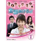 全部あげるよ 6【字幕】 レンタル落ち 中古 DVD  韓国ドラマ