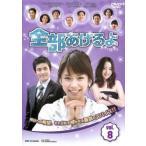 全部あげるよ 8【字幕】 レンタル落ち 中古 DVD  韓国ドラマ