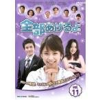 全部あげるよ 11【字幕】 レンタル落ち 中古 DVD  韓国ドラマ