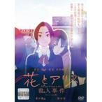 花とアリス殺人事件 レンタル落ち 中古 DVD