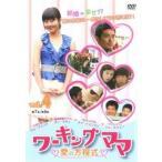 ワーキングママ 愛の方程式 4【字幕】 レンタル落ち 中古 DVD  韓国ドラマ ケース無::