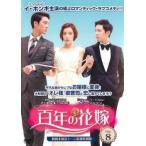 百年の花嫁 韓国未放送シーン追加特別版 8 レンタル落ち 中古 DVD  韓国ドラマ イ・ホンギ