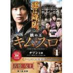 鉄の王 キム・スロ 1 ノーカット完全版 レンタル落ち 中古 DVD  韓国ドラマ チソン