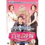 百年の花嫁 韓国未放送シーン追加特別版 1 レンタル落ち 中古 DVD  韓国ドラマ イ・ホンギ