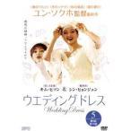 ウエディング ドレス 5(第9話〜第10話)【字幕】 レンタル落ち 中古 DVD  韓国ドラマ ケース無::