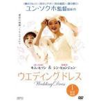 ウエディング ドレス 1(第1話〜第2話)【字幕】 レンタル落ち 中古 DVD  韓国ドラマ ケース無::