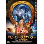 ボビーとゴーストハンター そして謎の幽霊船 レンタル落ち 中古 DVD
