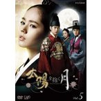 太陽を抱く月 5(第9話〜第10話) レンタル落ち 中古 DVD  韓国ドラマ