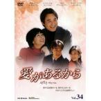 愛があるから 34(第133話〜第136話)【字幕】 レンタル落ち 中古 DVD  韓国ドラマ