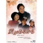 愛があるから 32(第125話〜第128話)【字幕】 レンタル落ち 中古 DVD  韓国ドラマ