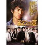 エデンの東 ノーカット版 1(第1話〜第2話) レンタル落ち 中古 DVD  韓国ドラマ