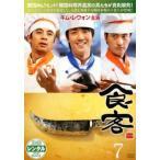 食客 7(第13話〜第14話) レンタル落ち 中古 DVD  韓国ドラマ