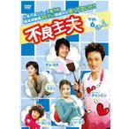 不良主夫 6(第12話〜第13話)【字幕】 レンタル落ち 中古 DVD  韓国ドラマ ケース無::