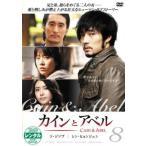 カインとアベル 8(第15話〜第16話) レンタル落ち 中古 DVD  韓国ドラマ