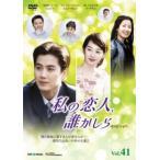 私の恋人、誰かしら 41(第81話〜第82話)【字幕】 レンタル落ち 中古 DVD  韓国ドラマ ケース無::