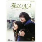 春のワルツ 2(第4話〜第6話) レンタル落ち 中古 DVD  韓国ドラマ ソ・ドヨン ハン・ヒョジュ