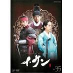イ・サン 35(第69話〜第70話) レンタル落ち 中古 DVD  韓国ドラマ イ・ソジン