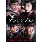 秘密妓房 アンシンジョン 3(5話〜6話)【字幕】 レンタル落ち 中古 DVD  韓国ドラマ