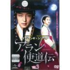 アラン使道伝 アランサトデン 3 (第5話〜第6話) レンタル落ち 中古 DVD  韓国ドラマ イ・ジュンギ