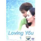 Loving You 1(第1話〜第2話) レンタル落ち 中古 DVD  韓国ドラマ パク・ヨンハ ケース無::