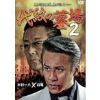 代紋の墓場 2 レンタル落ち 中古 DVD  極道