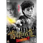 首領の道 season2 レンタル落ち 中古 DVD  極道