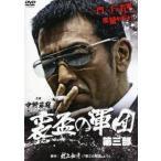 裏盃の軍団 第三部 レンタル落ち 中古 DVD  極道
