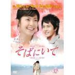 そばにいて 32(第125話〜第128話)【字幕】 レンタル落ち 中古 DVD  韓国ドラマ