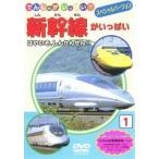 新幹線がいっぱい 中古 DVD
