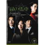 緑の馬車 16(第62話〜第65話)【字幕】 レンタル落ち 中古 DVD  韓国ドラマ
