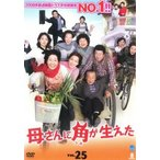 母さんに角が生えた 25(第49話〜第50話)【字幕】 レンタル落ち 中古 DVD  韓国ドラマ