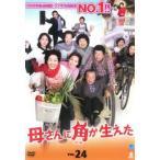 母さんに角が生えた 24(第47話〜第48話)【字幕】 レンタル落ち 中古 DVD  韓国ドラマ