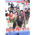 母さんに角が生えた 20(第39話〜第40話)【字幕】 レンタル落ち 中古 DVD  韓国ドラマ ケース無::