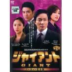 ジャイアント ノーカット完全版 24(第47話〜第48話) レンタル落ち 中古 DVD  韓国ドラマ