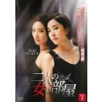 二人の女の部屋 5(第13話〜第15話)【字幕】 レンタル落ち 中古 DVD  韓国ドラマ