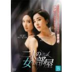 二人の女の部屋 25(第73話〜第75話)【字幕】 レンタル落ち 中古 DVD  韓国ドラマ
