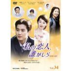 私の恋人、誰かしら 34(第67話〜第68話)【字幕】 レンタル落ち 中古 DVD  韓国ドラマ