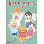 毎日かあさん 8(第29話〜第32話) レンタル落ち 中古 DVD