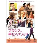 フランス、幸せのメソッド レンタル落ち 中古 DVD
