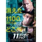 11ミリオン・ジョブ レンタル落ち 中古 DVD
