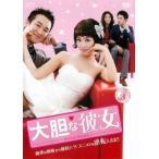 大胆な彼女 3(第7話〜第9話)【字幕】 レンタル落ち 中古 DVD  韓国ドラマ ケース無::